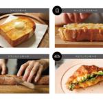 4つの専用モード。(トーストモード、チーズトーストモード、フランスパンモード、クロワッサンモード)