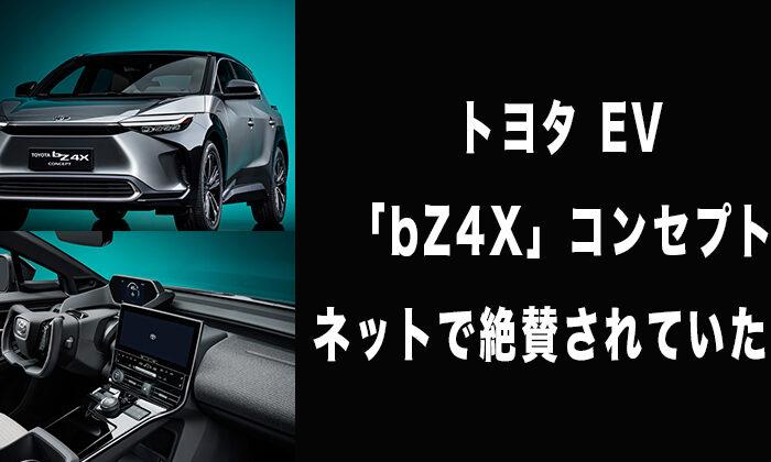 トヨタ「bZ4X」(ビーズィーフォーエックス)コンセプトの口コミ評価調査