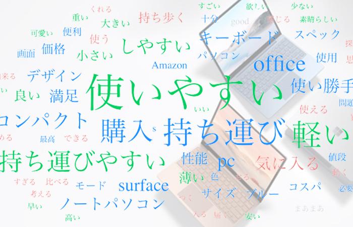 【コスパ良い】「Surface Laptop Go」 口コミ評価調査、持ち運び良好、大学生にも最適なノートPC #サーフェス