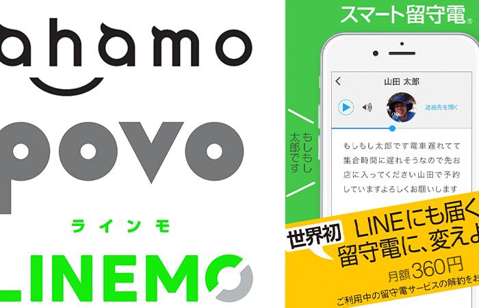 【アプリで対処】ahamo、povo、LINEMOで留守電が使えない