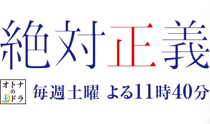 大人の土ドラ『絶対正義』土曜日よる11時40分〜(東海テレビ/フジテレビ系)