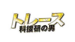 『トレース科捜研の男』月曜よる9時〜(フジテレビ)