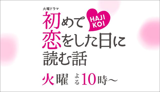 『初めて恋をした日に読む話』火曜よる10時〜(TBS)