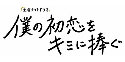 『僕の初恋を君に捧ぐ』土曜日よる11時15分〜(テレビ朝日)