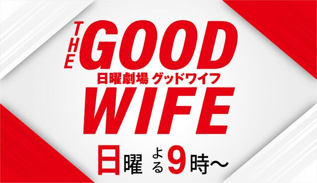 日曜劇場『グッドワイフ』よる9時〜(TBS)