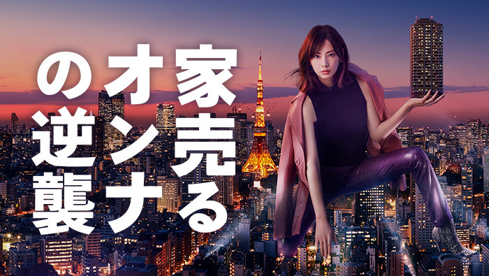 水曜ドラマ『家売るオンナの逆襲』よる10時〜(日本テレビ)