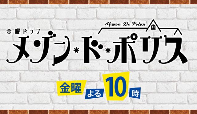 『メゾン・ド・ポリス』金曜夜10時〜(TBS)