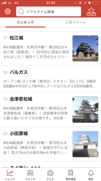 『松江城』『会津若松城』『小田原城』