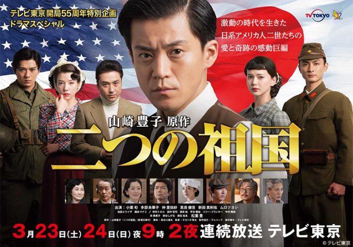 『二つの祖国』(テレビ東京)