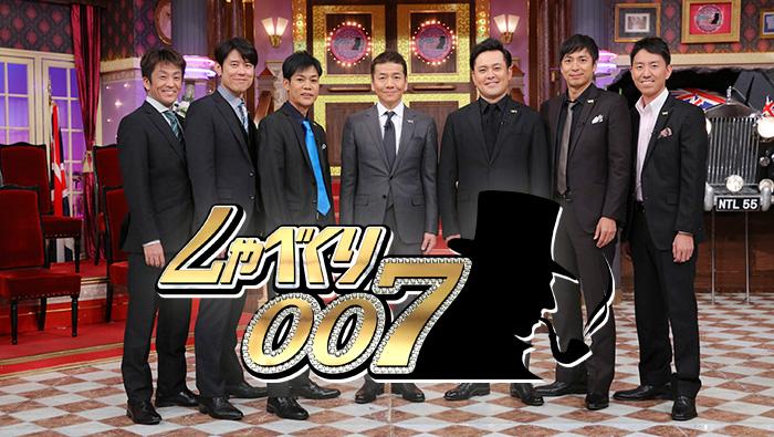 『しゃべくり007』月曜よる10時00分~(日本テレビ系)
