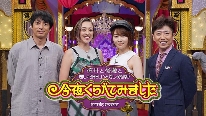 『今夜くらべてみました』水曜よる9時〜放送(日本テレビ系)