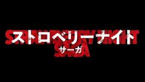 『ストロベリーナイト・サーガ』毎週木曜日よる10時〜(フジテレビ)