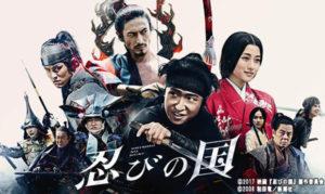 『忍びの国』4/2 よる8時57分〜放送(TBS)