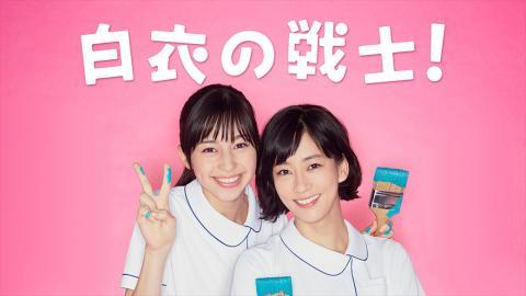 『白衣の戦士!』(日本テレビ)
