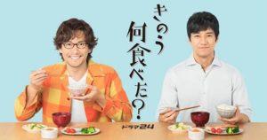 『きのう何食べた?』(テレビ東京)