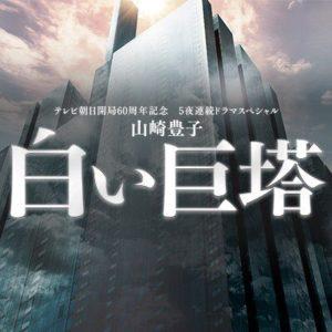 「白い巨塔」テレビ朝日