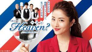 「Heaven?~ご苦楽レストラン~」毎週火曜日よる10時〜(TBS)