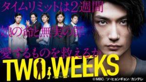 「TWO WEEKS」火曜日よる9時〜(関西テレビ)