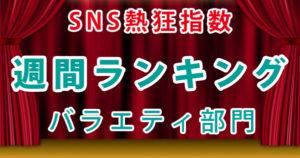 バラエティ SNS熱狂指数『週間ランキング』