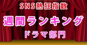 ドラマ SNS熱狂指数『週間ランキング』