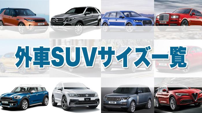 【一覧】外車SUVサイズ(全長/全幅/全高)