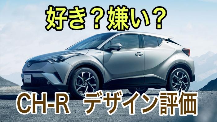 トヨタC-HR 外観デザイン評価