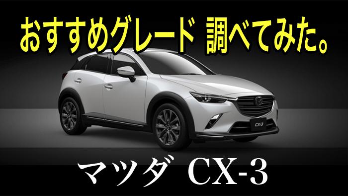 マツダCX-3グレード_メイン