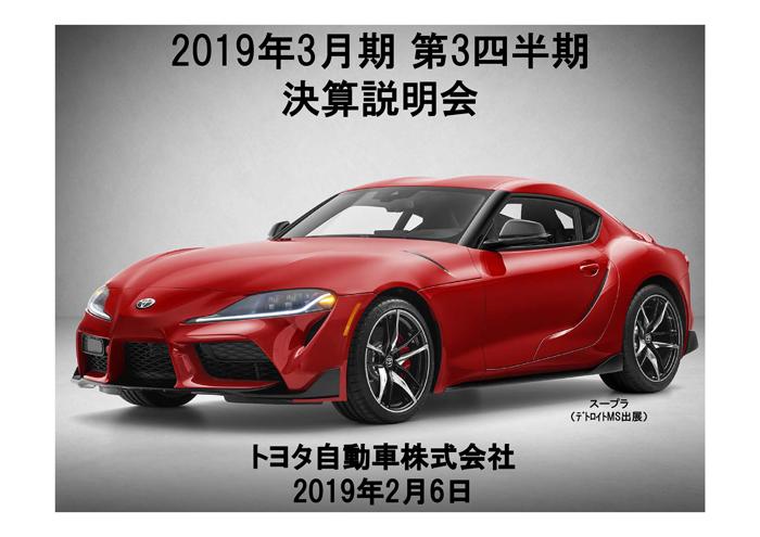 トヨタ自動車 2018年度第3四半期決算 表紙