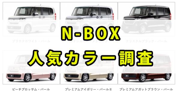 ホンダ N-BOX 人気カラー調査