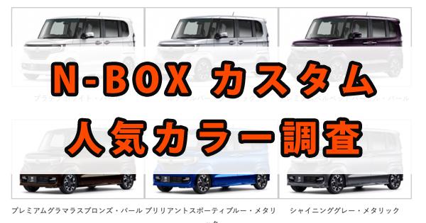 N-BOXカスタムの人気カラー調査