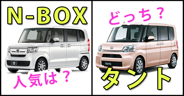 N-BOX vs タント どっちが人気?比較検証